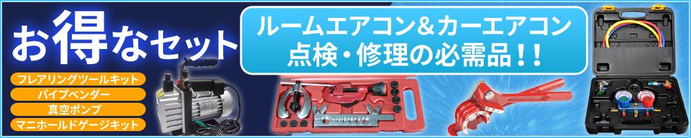 エアコン取り付け・修理セット