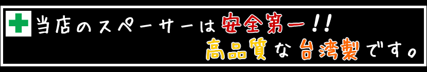「Autogauge」で取り扱っているワイドトレッドスペーサーは安全第一!高品質な台湾製です