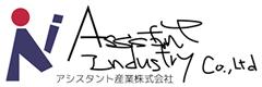 アシスタント産業株式会社