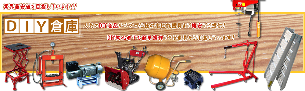 DIY倉庫おすすめ商品!
