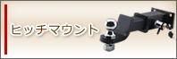 ヒッチボール・ヒットメンバー・ヒッチマウント