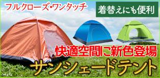 テント アウトドア 日よけ サンシェード 虫除け 運動会 ピクニック アウトドア