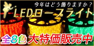 イルミネーション クリスマス LEDロープライト 大特価販売中